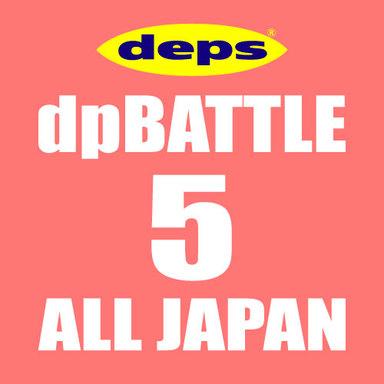 【ALL JAPAN】dpBATTLE2019 5月