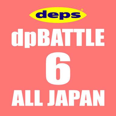 【ALL JAPAN】dpBATTLE2019 6月