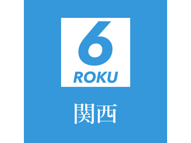 6roku【4社協賛】大会(関西)
