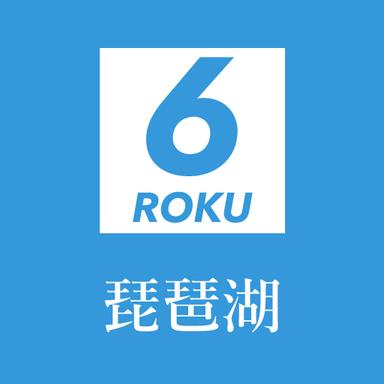 6roku【4社協賛】大会(琵琶湖)