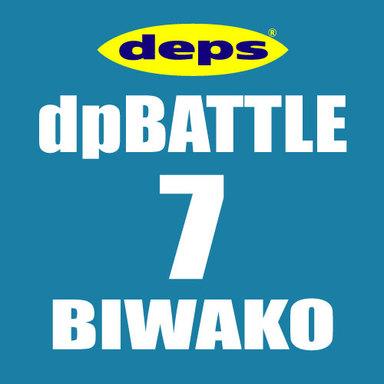 【BIWAKO】dpBATTLE2019 7月