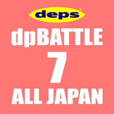 【ALL JAPAN】dpBATTLE2019 7月