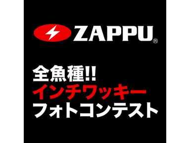 【ZAPPU】インチワッキーフォトコンテスト