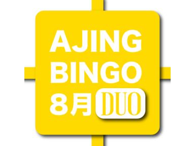 【DUO】TETRAWORKS アジングビンゴ 8月