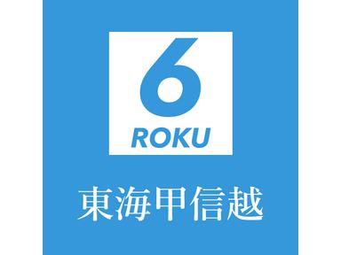 6roku【4社協賛】大会(東海甲信越)