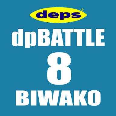 【BIWAKO】dpBATTLE2019 8月