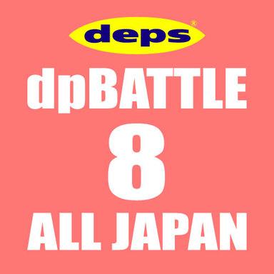 【ALL JAPAN】dpBATTLE2019 8月