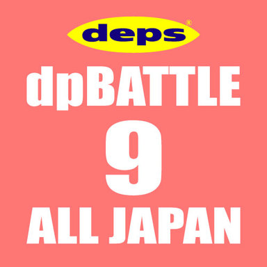 【ALL JAPAN】dpBATTLE2019 9月
