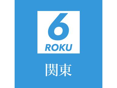 6roku【4社協賛】大会(関東)