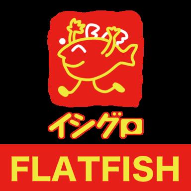 【イシグロ】フラットフィッシュダービー2019 秋