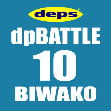 【BIWAKO】dpBATTLE2019 10月