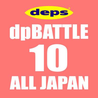 【ALL JAPAN】dpBATTLE2019 10月