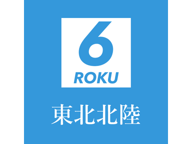 6roku【4社協賛】大会(北陸東北)