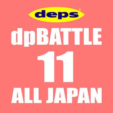 【ALL JAPAN】dpBATTLE2019 11月