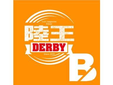 【陸王ダービー】7月Bブロック
