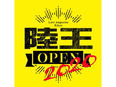 2020 陸王OPEN