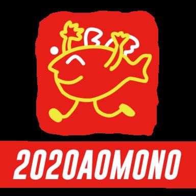 【イシグロ】ショアアオモノダービー2020 秋