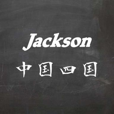 7july【Jackson協賛】大会(中国四国)