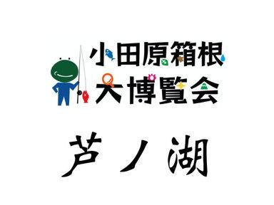【芦ノ湖】フォトコン決戦!小田原箱根大博覧会