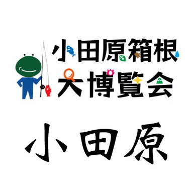 【小田原】フォトコン決戦!小田原箱根大博覧会