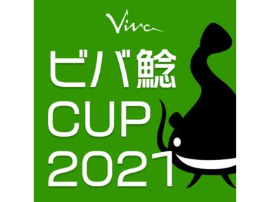 【Viva】ビバ鯰CUP 2021