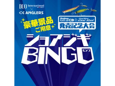 【DUO】ショアジギBINGO