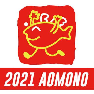 【イシグロ】ショアアオモノダービー2021 秋