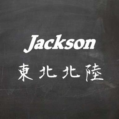 7july【Jackson協賛】大会(東北北陸)