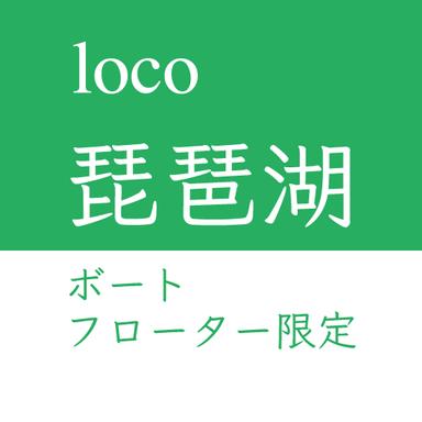 loco大会【ボート、フローター限定】琵琶湖