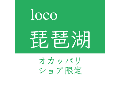 loco大会【オカッパリ限定】琵琶湖