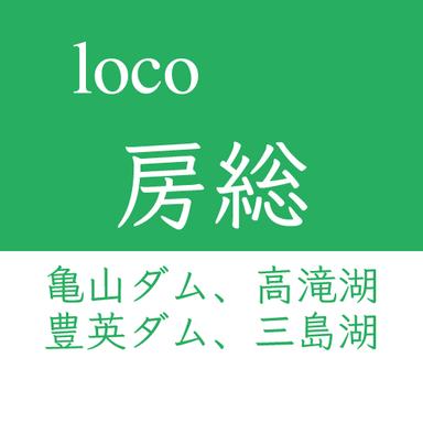 loco大会【房総リザーバー】
