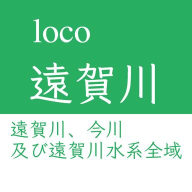 loco大会【遠賀川水系】