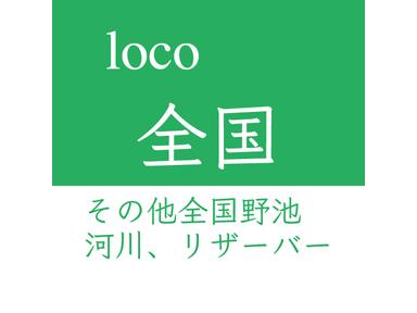 loco大会【その他のエリア】