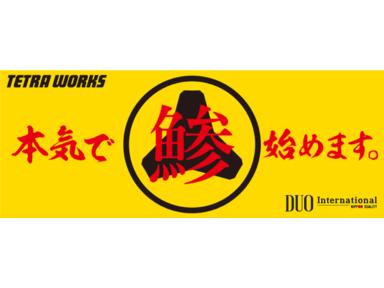 【DUO】TETRAWORKSアジングビンゴ年間ランキング
