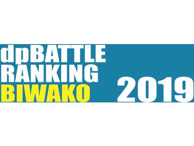 dpBATTLE2019【BIWAKO】シリーズ総合ランキング