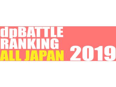 dpBATTLE2019【ALL JAPAN】シリーズ総合ランキング