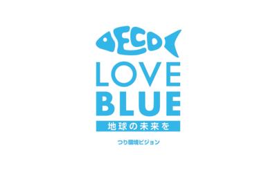 つり環境ビジョンコンセプトに基づく LOVE BLUE事業