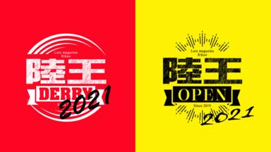 【イベント】陸王ダービー&陸王オープン2021開催