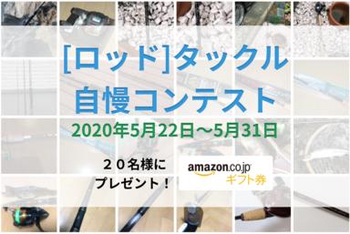 第二回タックル自慢コンテスト【ロッド編】