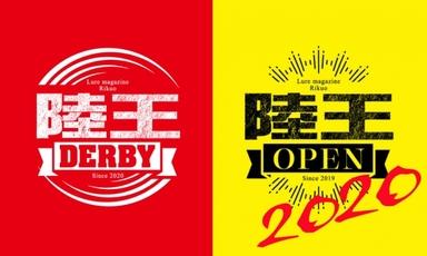 【プレスリリース】陸王ダービーと陸王オープン開催
