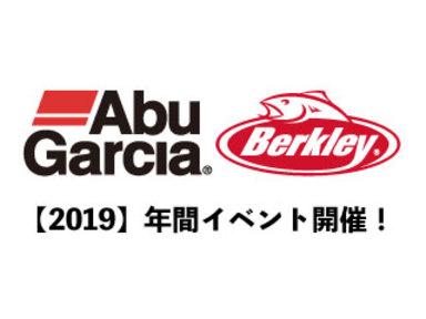 【AbuGarcia/Berkley】2019年度ブラックバス年間イベントを開催します。