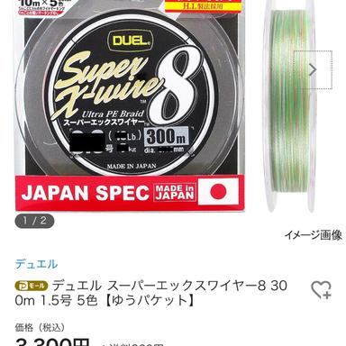 デュエル スーパーエックスワイヤー8 1.2号/27lb/12kg