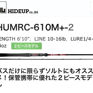 HIDEUP MACCA RED SERIES HUMRC-610M+ ー2 マッカレッドシリーズ