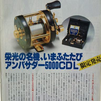 アブ アンバサダー 5000C Deluxe