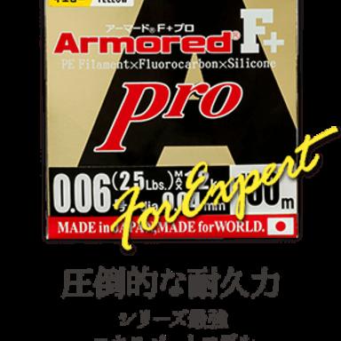 デュエル ARMORD® F+ Pro 0.6号/12lb