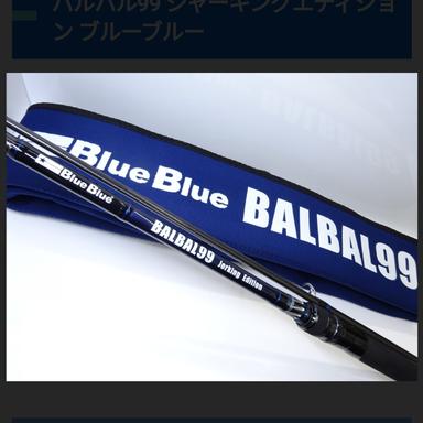 ブルーブルー バルバル 99 Jerking Edition