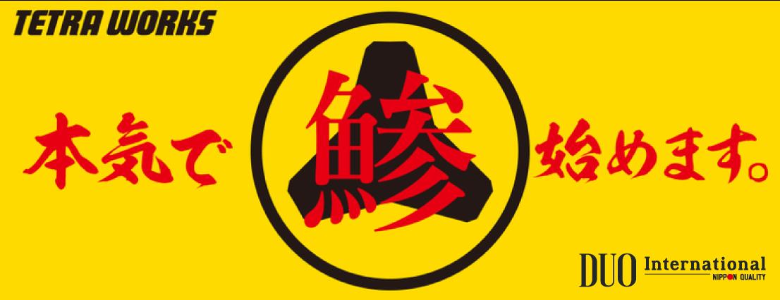 (テスト)【DUO】TETRAWORKSアジングビンゴ年間ランキング