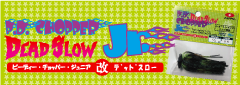 PDチョッパーjr改DEADSLOW