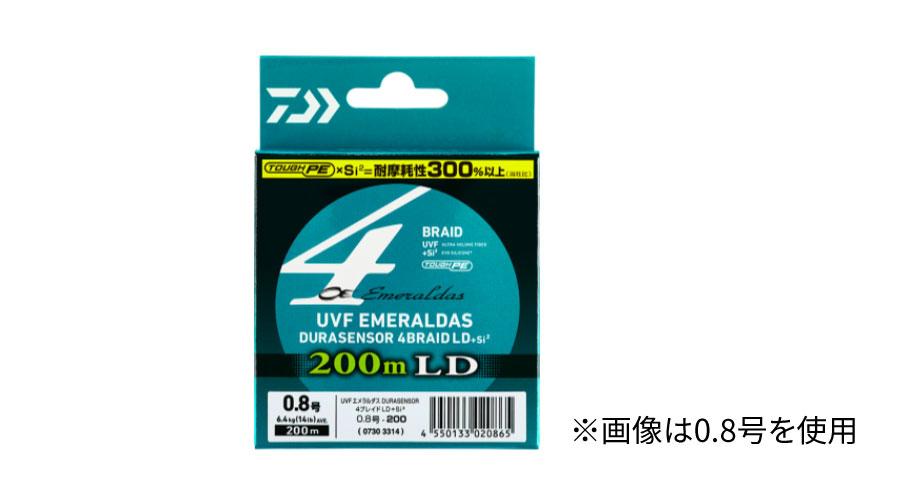 UVFエメラルダスデュラセンサー×4LD+Si2
