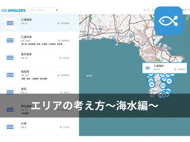 【みんなの釣果】におけるエリアについて〜海水エリア〜